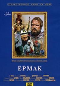 DVD. Ермак. 1-3 серии (региональное издание)
