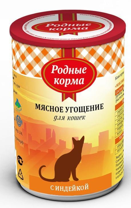 Консервы для кошек Родные корма