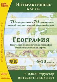 CD-ROM. География. Интерактивные карты. 6–10 классы