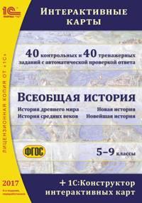 CD-ROM. Всеобщая история. Интерактивные карты. 5–9 классы