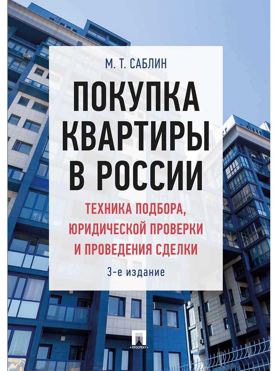 Покупка квартиры в России: техника подбора, юридической проверки и проведения сделки. Монография