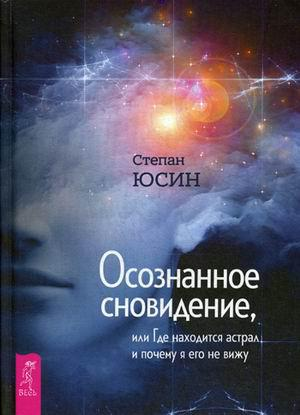 Осознанное сновидение, или Где находится астрал и почему я его не вижу