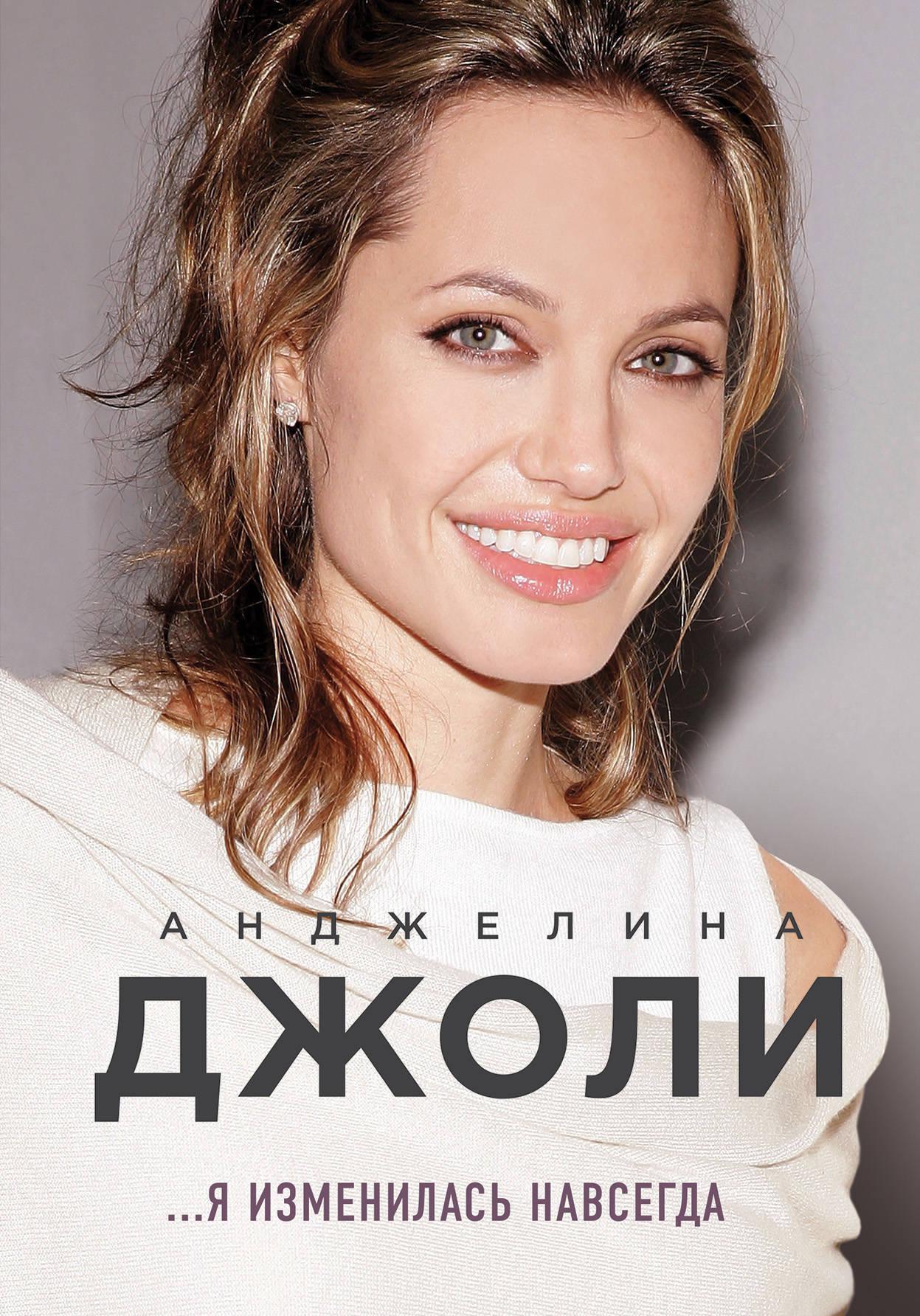 Анджелина Джоли. ...Я изменилась навсегда