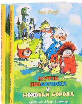 Муфта, Полботинка и Моховая Борода. Комплект из 2-х книг. Книга 1-4 (количество томов: 2)