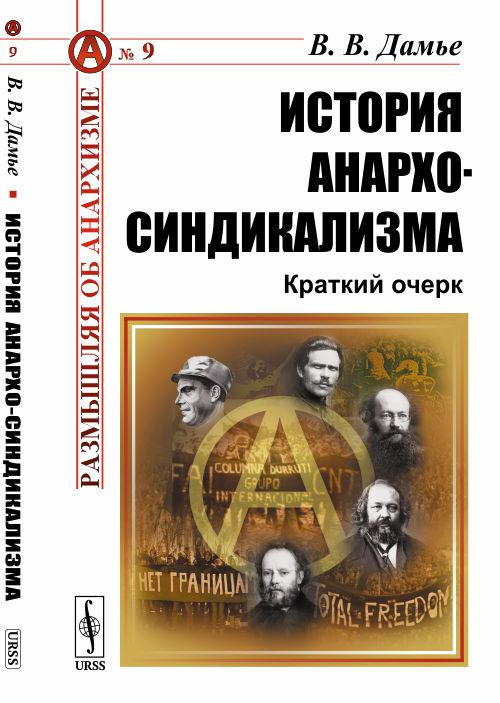 История анархо-синдикализма. Краткий очерк. Выпуск №9
