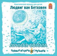 Audio CD. Лунная соната. Людвиг Ван Бетховен