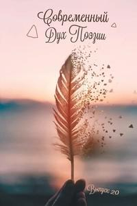 Современный Дух Поэзии. Выпуск 20.3