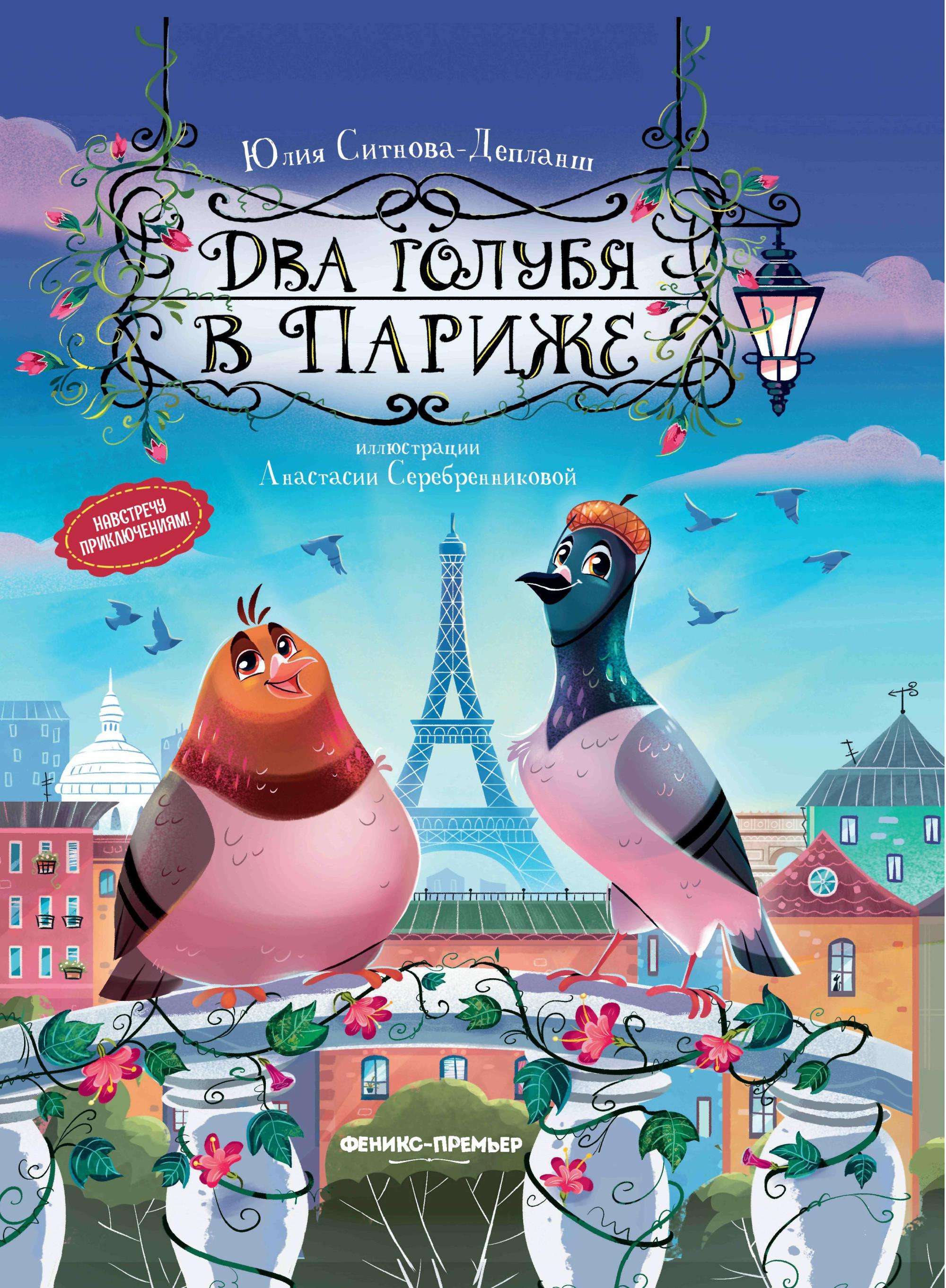 Два голубя в Париже