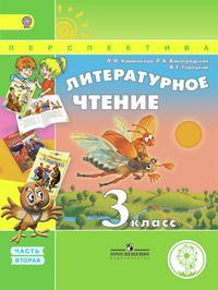 Литературное чтение. 3 класс. Учебник. В 4 частях. Часть 2 (IV вид)