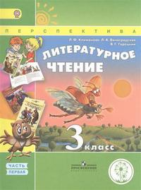 Литературное чтение. 3 класс. Учебник. В 4 частях. Часть 1 (IV вид)
