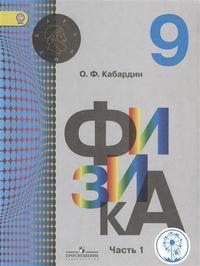 Физика. 9 класс. Учебник. В 2 частях. Часть 1 (IV вид)