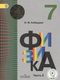 Физика. 7 класс. Учебник. В 3 частях. Часть 3 (IV вид)