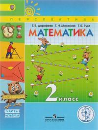 Математика. 2 класс. Учебник. В 4 частях. Часть 4 (IV вид)