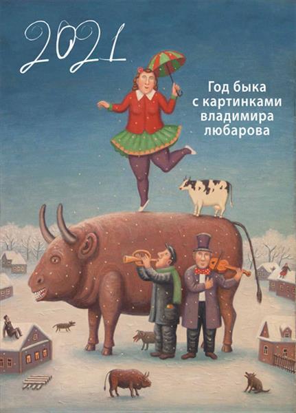 Календарь год быка с картинками В.Любарова на 2021 г. (345х480) на бел.пр.