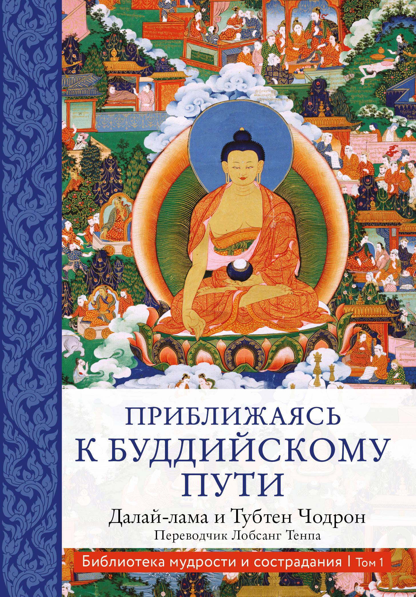 Приближаясь к буддийскому пути