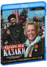 Blu-ray. Кубанские казаки