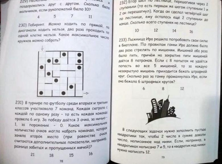 400 + задач по занимательной математике. Учебное пособие