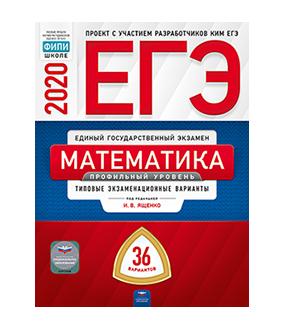 ЕГЭ 2020. Математика. Профильный уровень. Типовые экзаменационные варианты: 36 вариантов