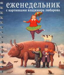 Еженедельник с картинками Владимира Любарова