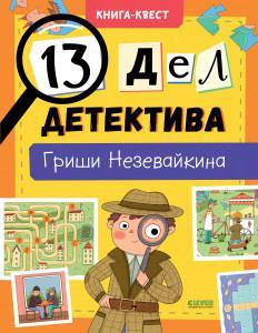 13 дел детектива Гриши Незевайкина