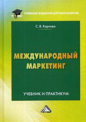 Международный маркетинг. Учебник и практикум для бакалавров. Гриф МО РФ