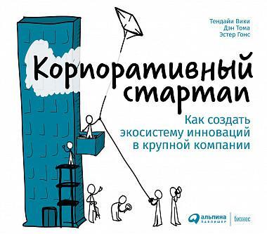 Корпоративный стартап. Как создать инновационную экосистему в крупной компании