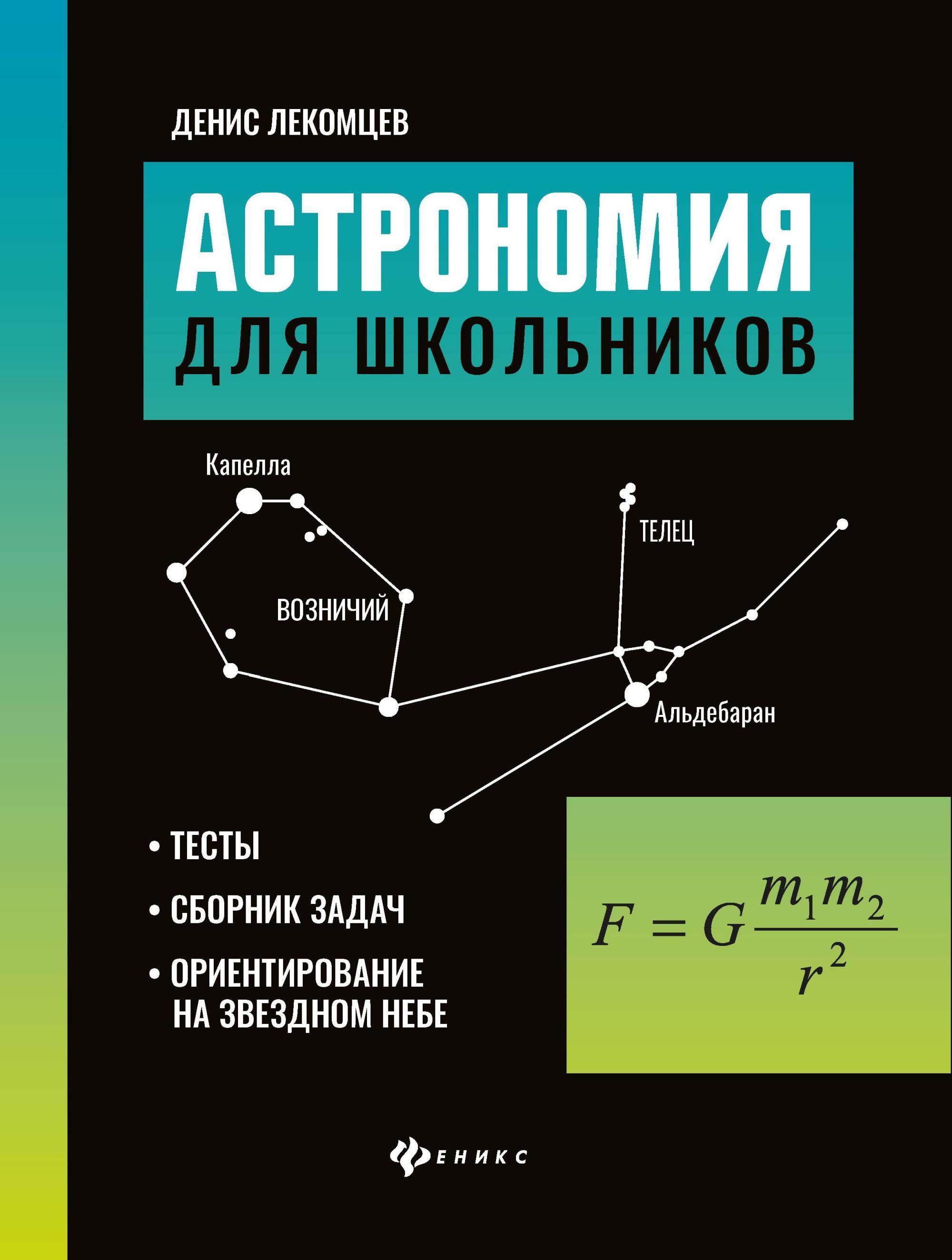 Астрономия для школьников: тесты, сборник задач, ориентирование на звездном небе