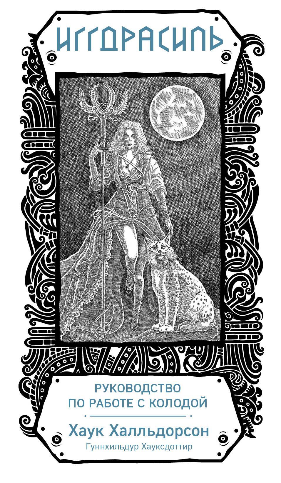 Иггдрасиль. Скандинавский оракул (81 карта и руководство для гадания в подарочном футляре)