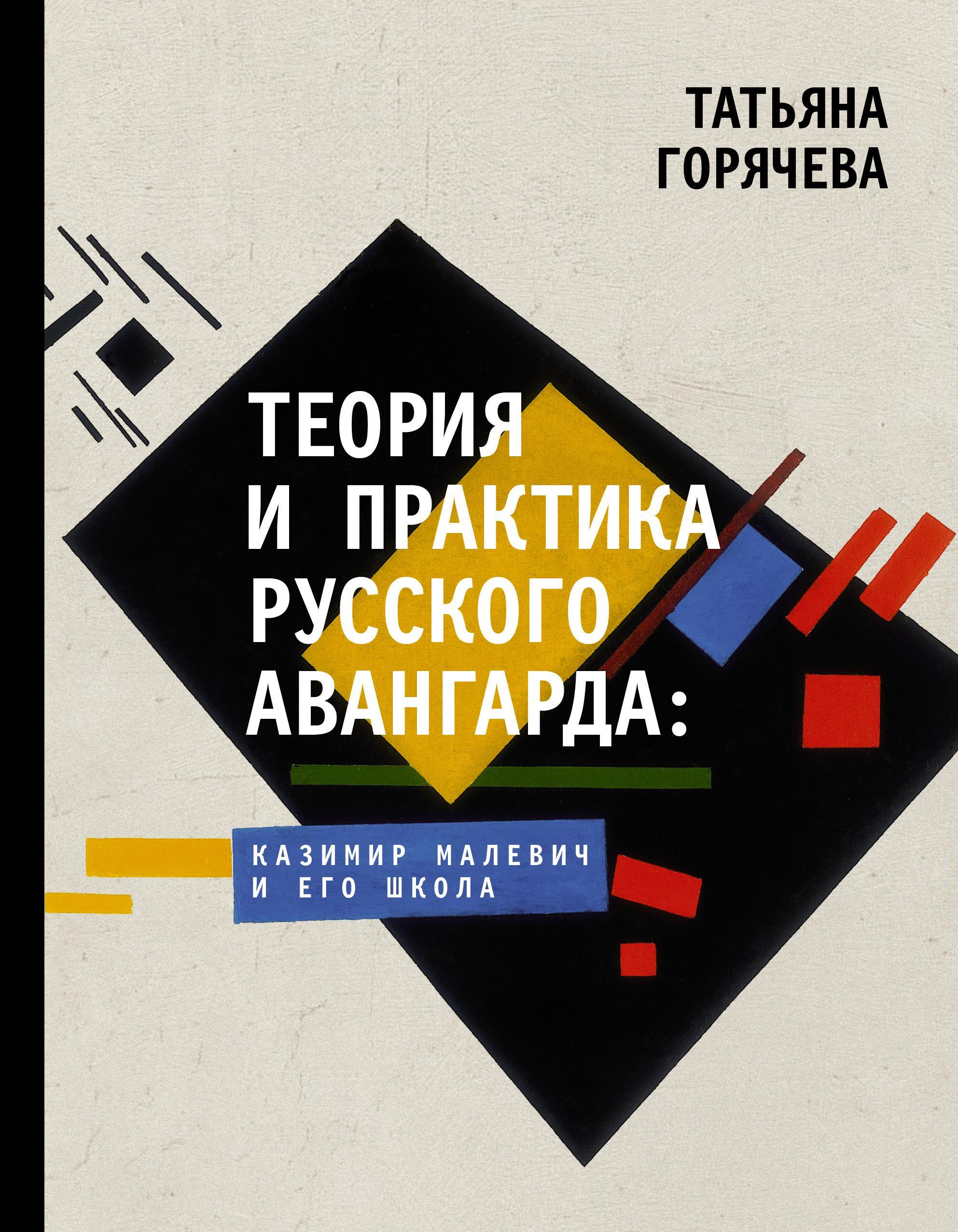 Теория и практика русского авангарда: Казимир Малевич и его школа