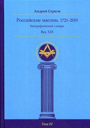 Российские масоны. 1721–2019. Биографический словарь. Век XIX. Том 4