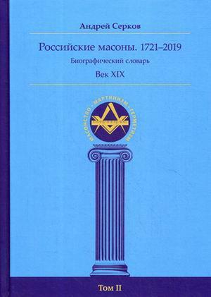 Российские масоны. 1721–2019. Биографический словарь. Век XIX. Том 2