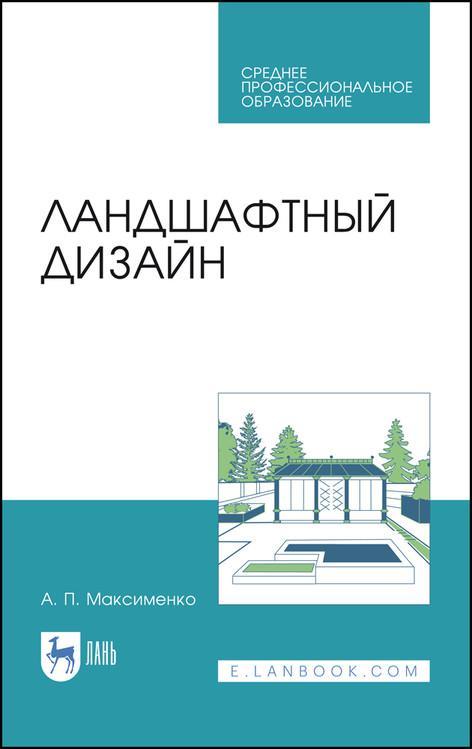 Ландшафтный дизайн. Учебное пособие для СПО