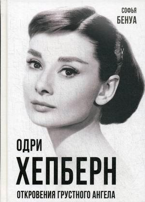 Одри Хепберн. Откровения грустного ангела