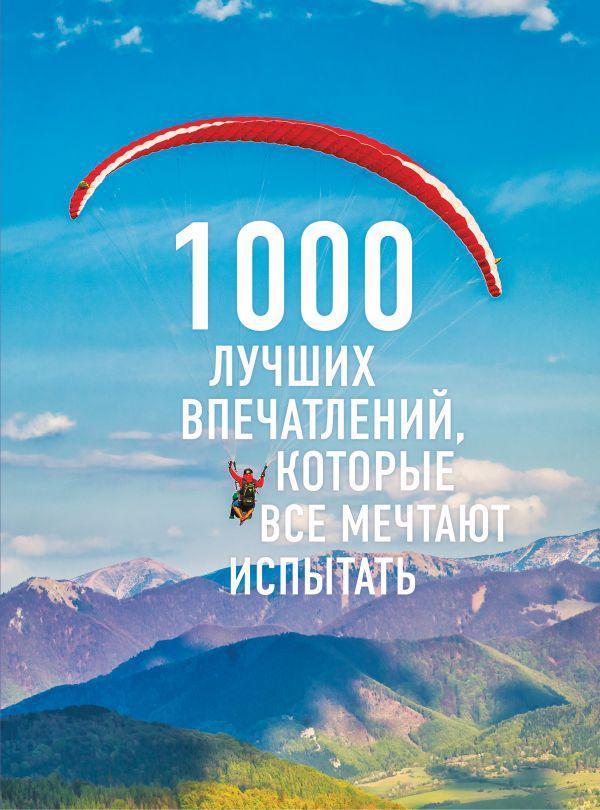 1000 лучших впечатлений, которые все мечтают испытать (комплект)