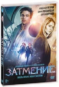 DVD. Затмение