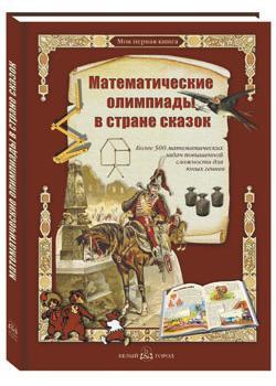 Математические олимпиады в стране сказок. Более 500 математических задач повышенной сложности для юных гениев