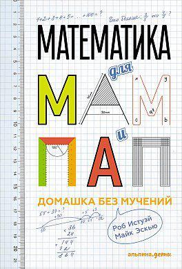 Математика для мам и пап. Домашка без мучений