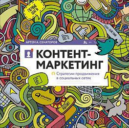 Контент-маркетинг: Стратегии продвижения в социальных сетях