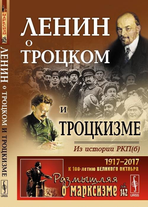 Ленин о Троцком и троцкизме. Выпуск 142