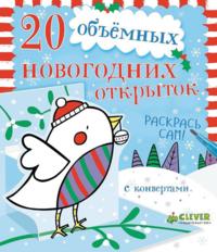 20 объёмных новогодних открыток (+ конверты)