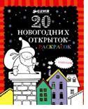 20 новогодних открыток-раскрасок (+ конверты)