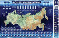 История рыбацких подвигов. Карта России