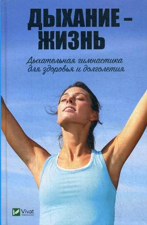 Дыхание - жизнь. Дыхательная гимнастика для здоровья и долголетия