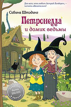 Петронелла и домик ведьмы