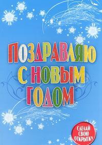 С Новым годом! Сделай свою открытку
