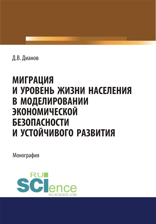 Миграция и уровень жизни населения в моделировании экономической безопасности и устойчивого развития. Монография
