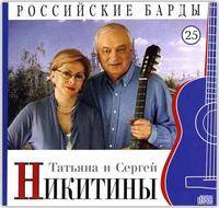 Российские барды. Татьяна и Сергей Никитины. Том 25 (+ Audio CD)