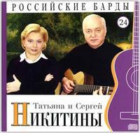 Российские барды. Татьяна и Сергей Никитины. Том 24 (+ Audio CD)