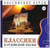 Российские барды. Классики бардовской песни. Том 19 (+ Audio CD)