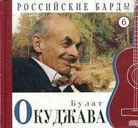 Российские барды. Булат Окуджава. Том 6 (+ Audio CD)